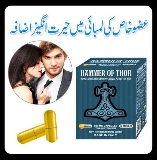 hammer of thor in urdu