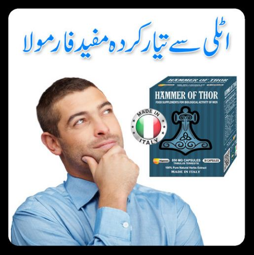 hammer of thor in pakistan hammer of thor capsules price